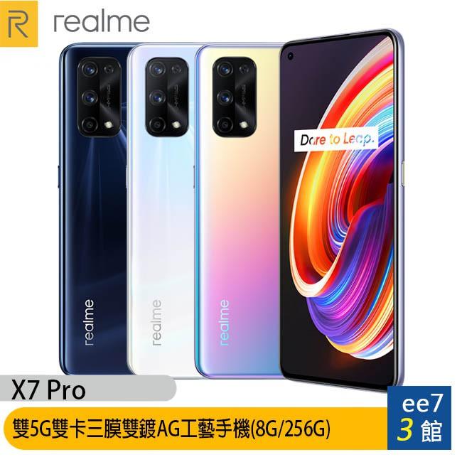 realme X7 Pro (8G/256G) 6.55吋雙5G三膜雙鍍AG工藝手機ee7-3
