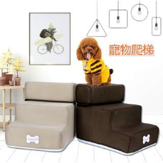 【現貨下殺】 寵物樓梯 狗狗二層三層加高樓梯  可拆洗寵物爬梯 海綿臺階小型犬寵物樓梯 上床梯子 墊子