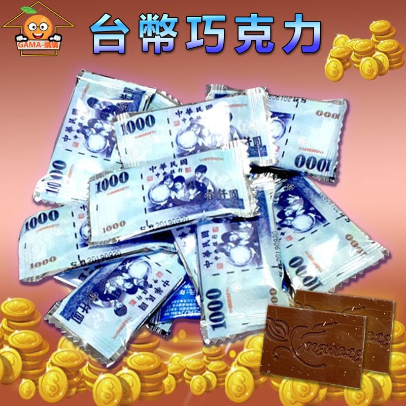 【GAMA購購】鈔票巧克力 新台幣 千元 77 巧克力 新春賀喜 婚禮小物 過年 送客糖 77 大波露 迷你波露