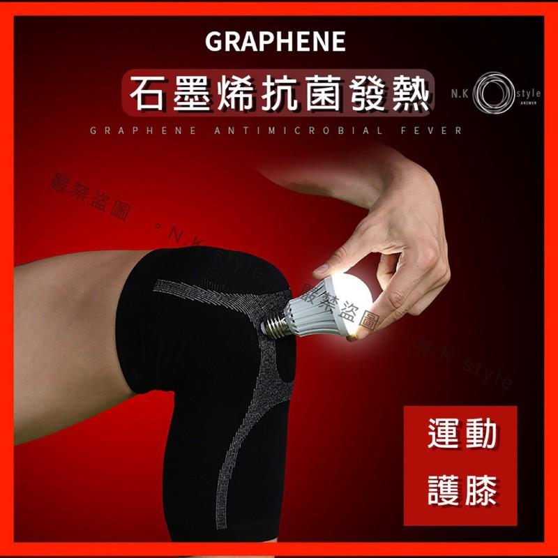 快速發貨運動用品護膝膝蓋護石墨烯抗菌導電自 護膝關節保健 深蹲 護膝運動護具