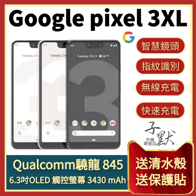 全新未拆封 谷歌原廠正品 Google pixel3/pixel 3 XL 三代 64G/128G LTE 實體店面