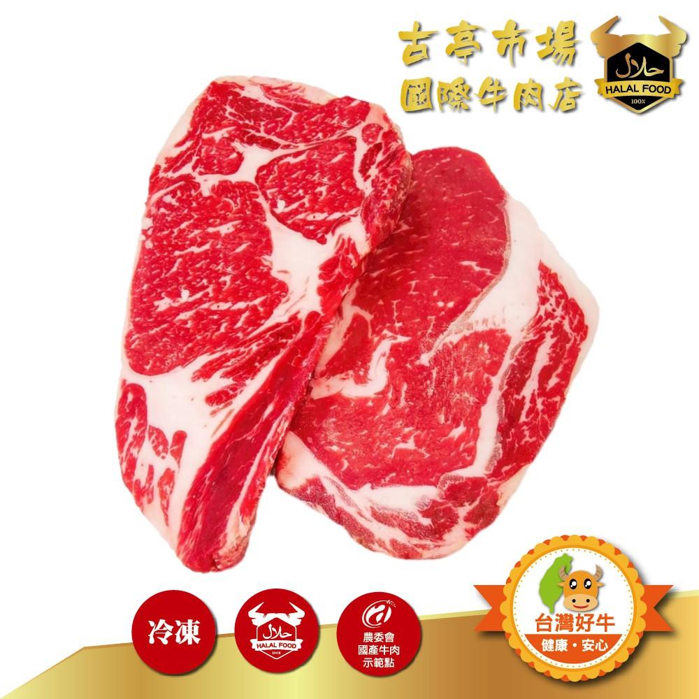 【清真市集】沙朗牛排-600g