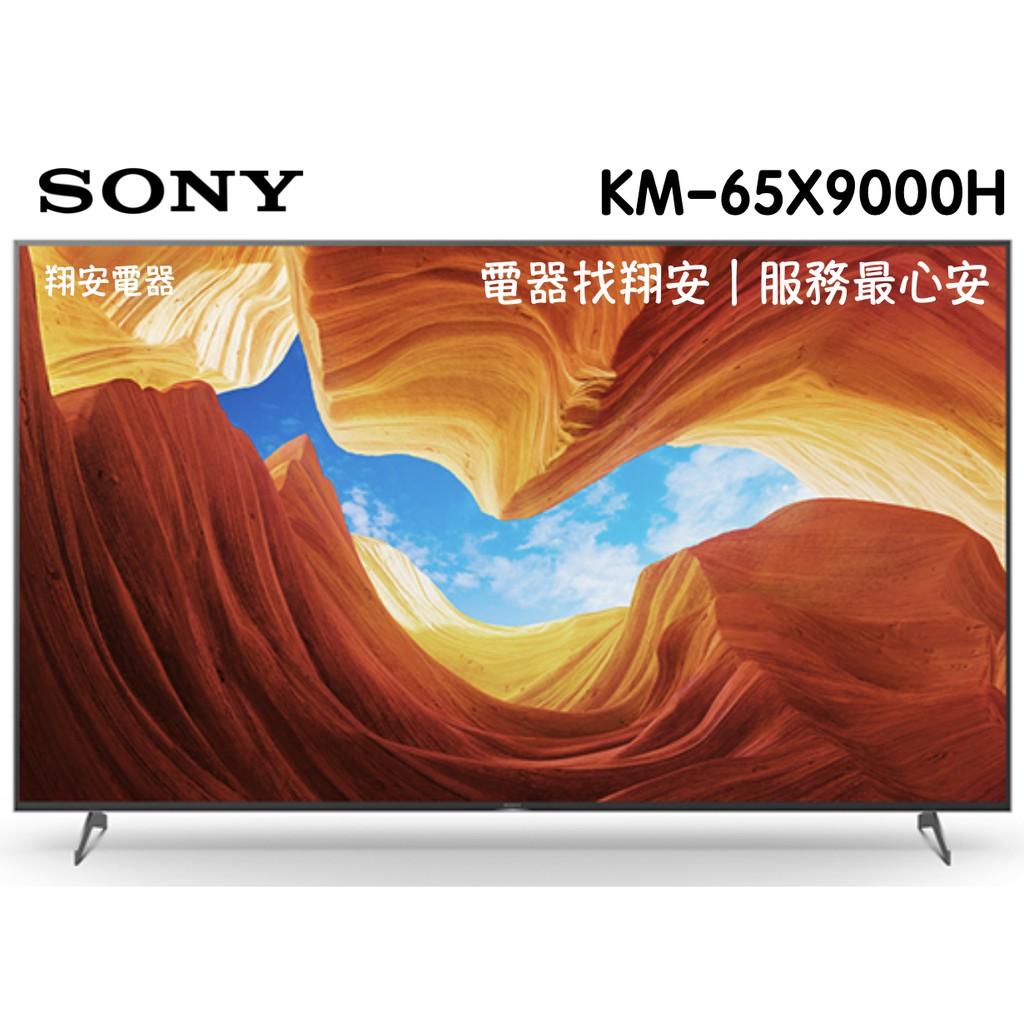 全陣列背光 SONY 索尼 65吋 4K 安卓連網 電視 顯示器 65X9000H / X9000H
