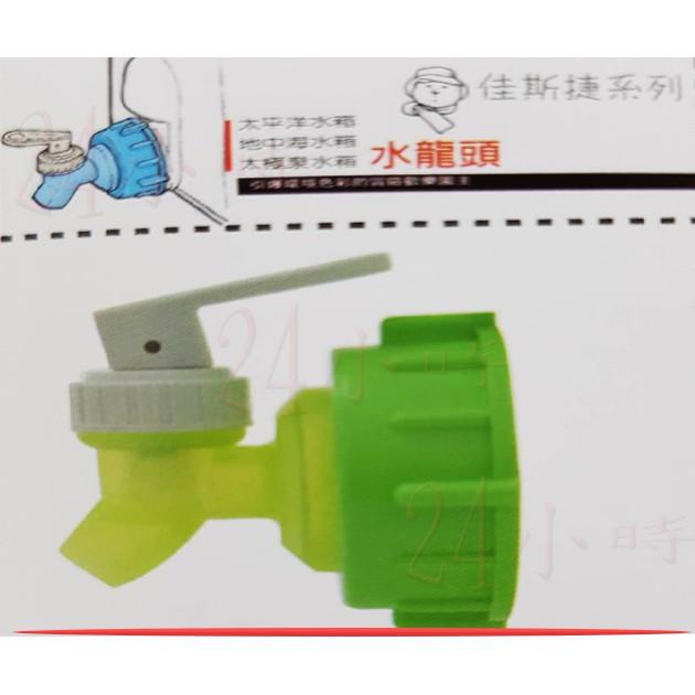 『24小時』佳斯捷 9515生活水箱 水龍頭更換 專用 9101P 8745P 9118 9102P 台灣製造 藍/綠色