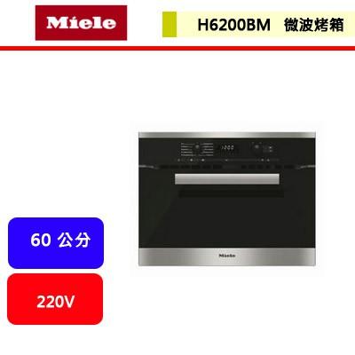 晶廚~Miele--H6200BM--微波爐烤箱