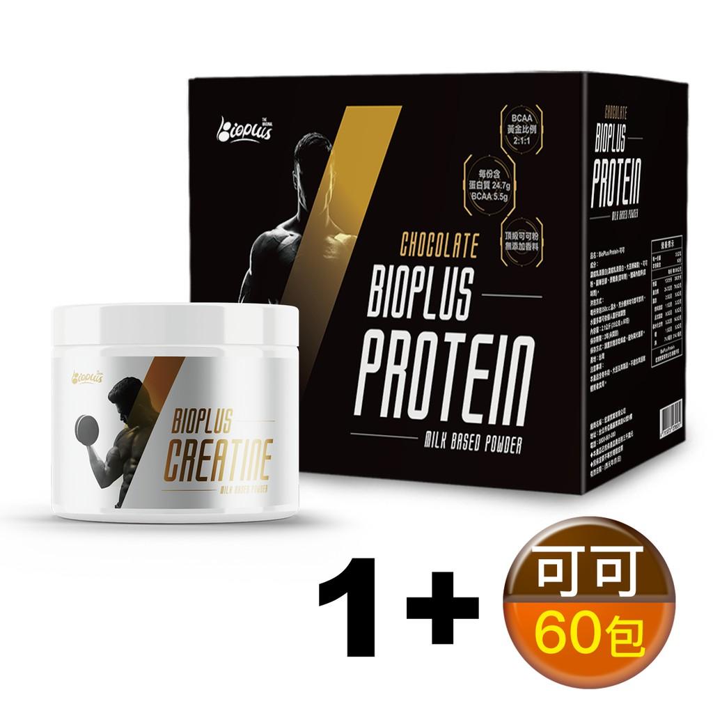 【現貨】好而優Bioplus 輕巧健身套裝(可可)-乳清蛋白(60入健身盒)+肌酸