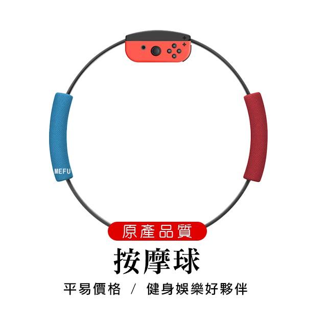 現貨 任天堂 switch適用 健身環 大冒險 健身 瘦身環 燃脂 控制器 瑜伽環 Ring Fit 體感 動物森友會
