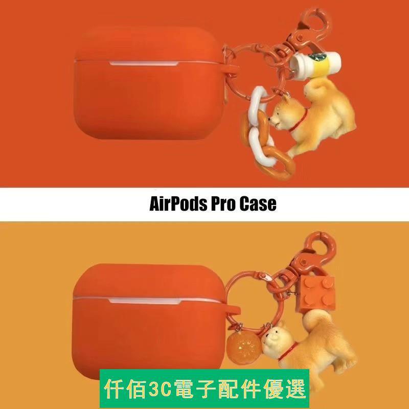免運 日本可愛柴犬airpods1/2/3/pro蘋果無線藍牙耳機AirPods 3代 收納nba4b86e#02