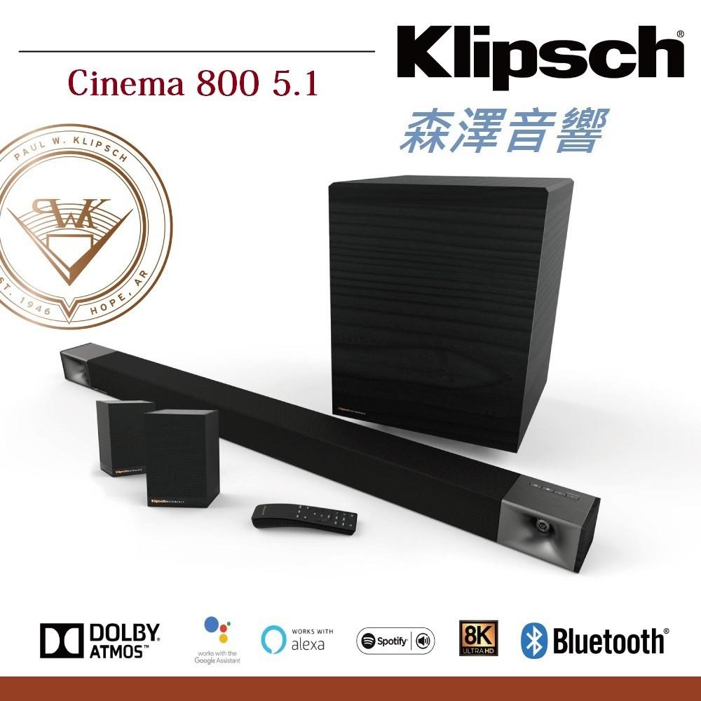 (現貨供應請留言洽詢🔥) (送T5二代真無線) Klipsch Cinema 800 +Surround 3 天空聲道組
