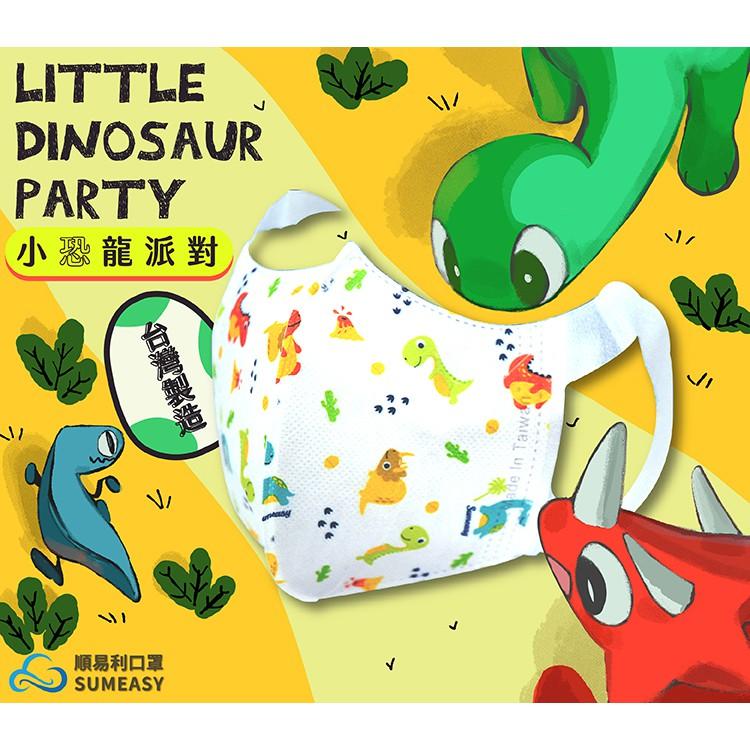 順易利立體醫用口罩50入 兒童口罩S  5-12適用 恐龍樂園