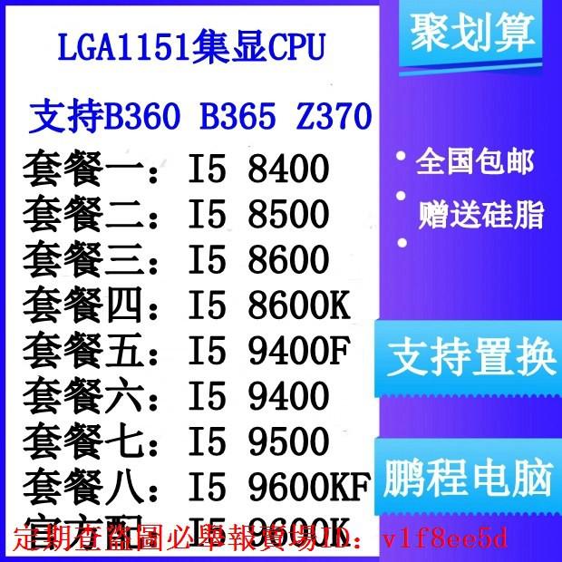i5 8400cpu 8500 8600K I5 9500 9400Fcpu 9400 9600KF9600K 散片