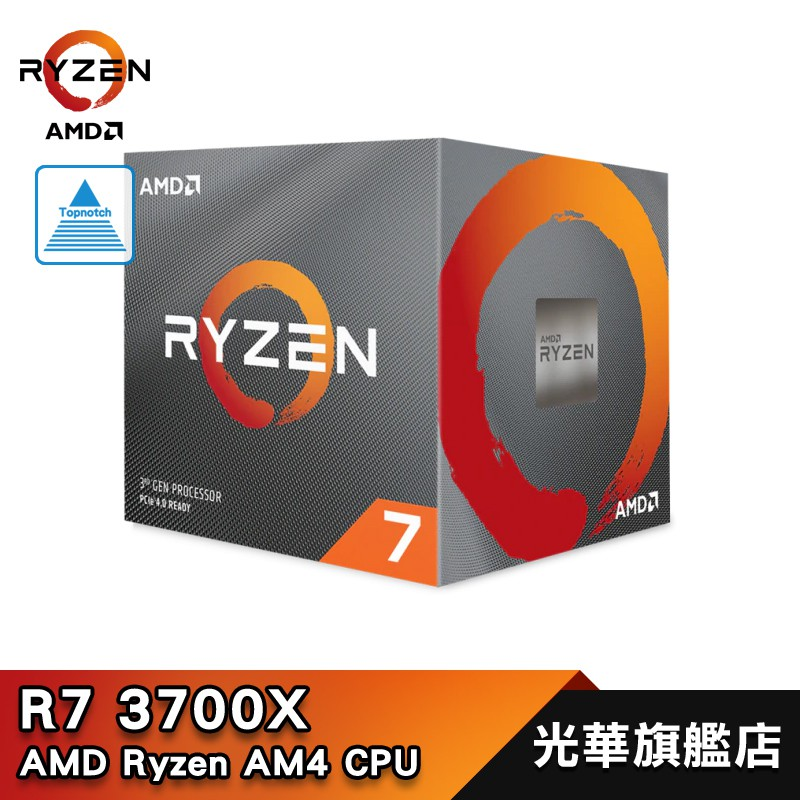 AMD Ryzen 7 3700X 處理器 R7 3700X 8核 16緒【全新公司貨】3年保固