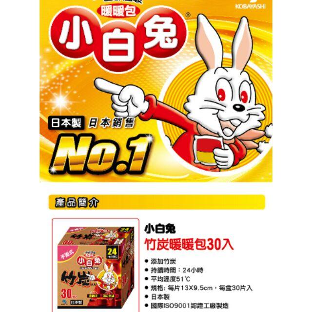 ⭐️現貨!KOBAYASHI日本小白兔 竹炭握式暖暖包 竹炭暖暖包-握式30入/1組-吉兒好市多COSTCO代購
