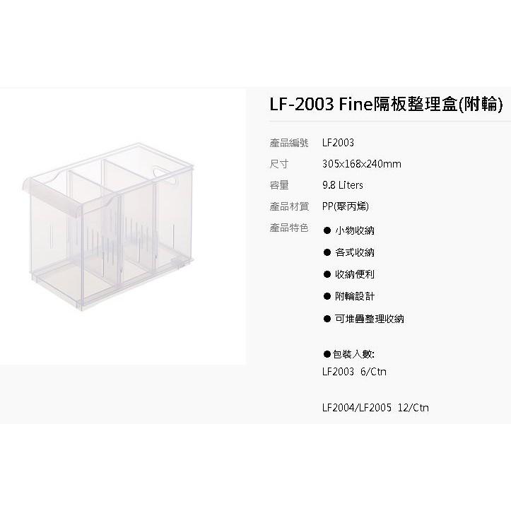 (超低價)聯府 KEYWAY Fine隔板整理盒(附輪) LF2003 LF-2003*6入