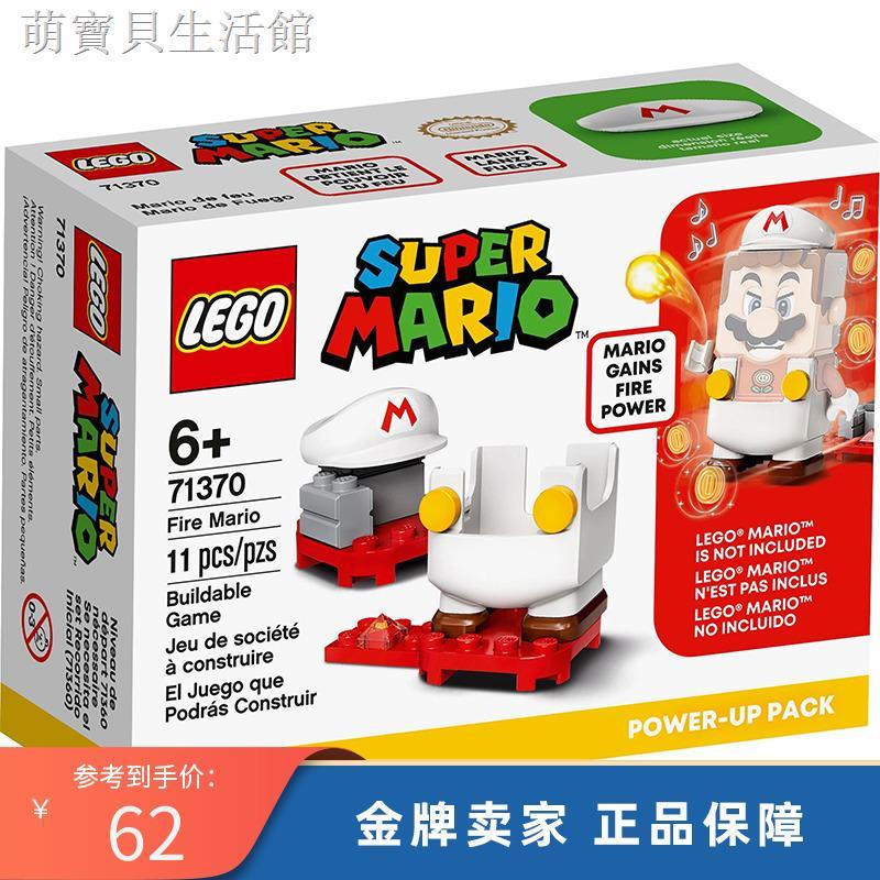 LEGO 樂高 馬里奧系列 71370 71371 71372 71373 71384 71385