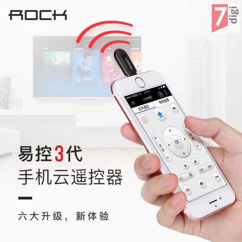 台灣現貨/RC紅外線手機萬能遙控器萬用遙控器ROCK易控S 3代冷氣電視風扇音響第四台iPhone安卓#77免運節