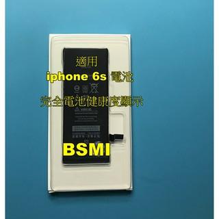 現貨 iphone6s iphone 6s 電池 送電池膠+工具 iphone 6s 認證電池 BSMI電池 0循環 臺南市