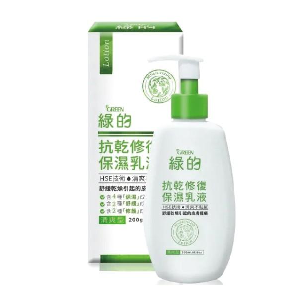 綠的 抗乾修復保濕乳液-清爽型 (200ml/瓶)【杏一】