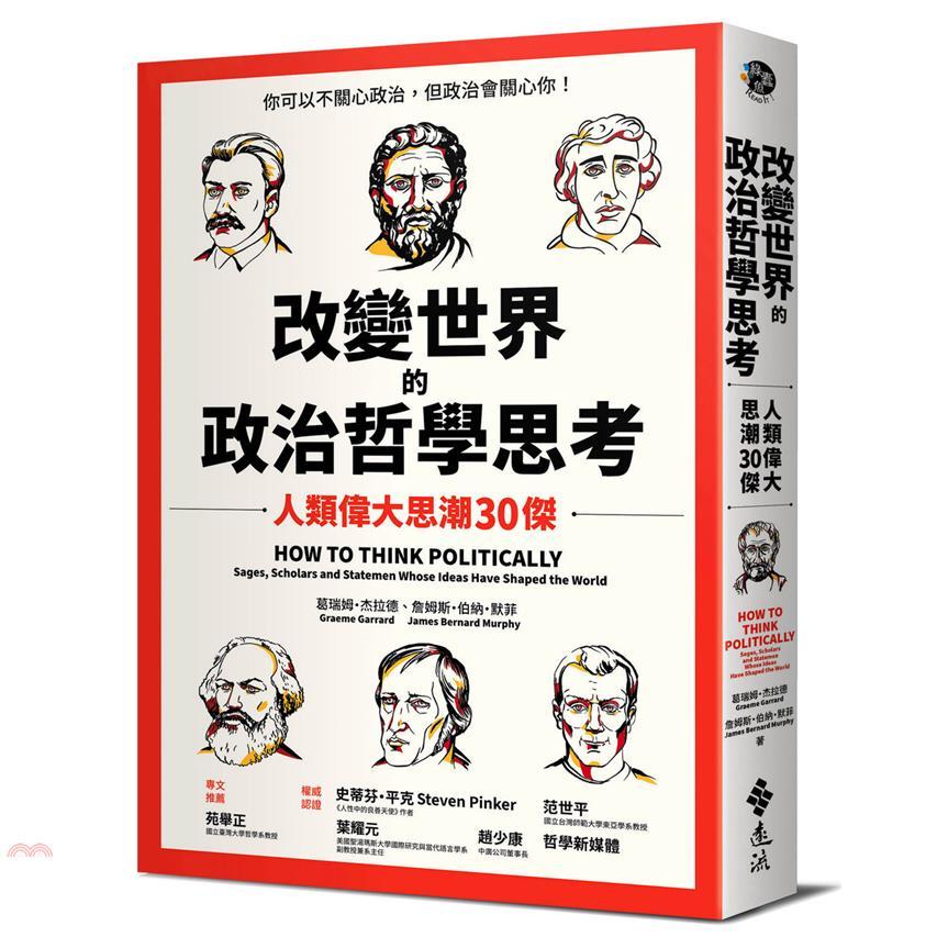 《遠流》改變世界的政治哲學思考:人類偉大思潮30傑[79折]