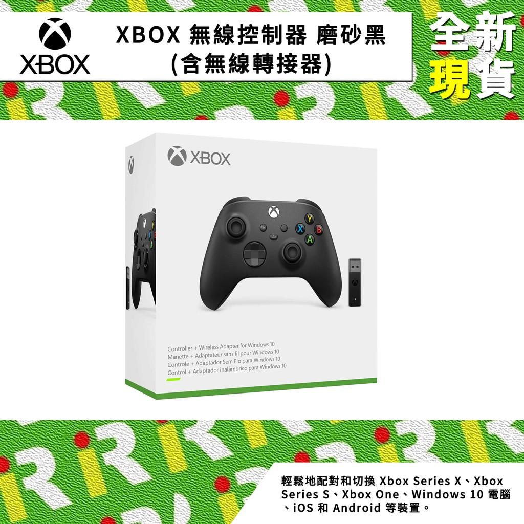 【熱門現貨】微軟 XBOX Series X/S新版 無限控制器 手把磨砂黑 附 Win10 無線接受器【一樂電玩】