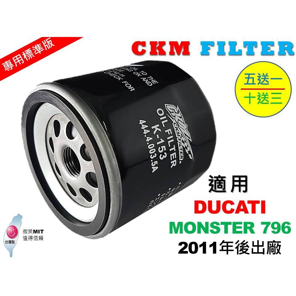 【CKM】杜卡迪 DUCATI MONSTER 796 超越 原廠 正廠 機油濾芯 機油濾蕊 濾芯 濾蕊 KN-153