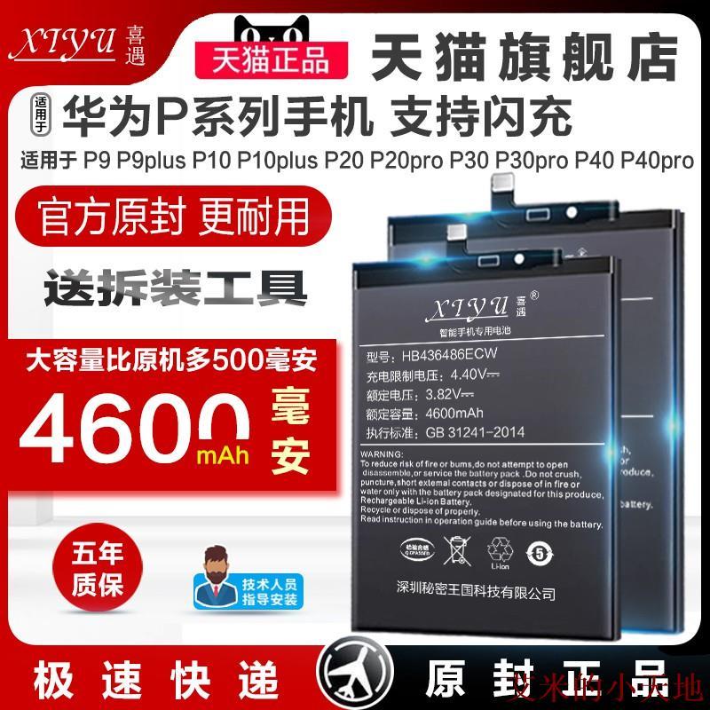 🎉🎉爆款喜遇適用於華為P30電池原裝大容量P20 pro更換手機電板huawei p10🌸艾米的小天地🌸