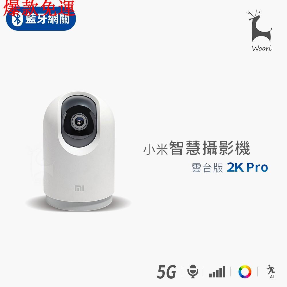 【熱銷爆款】小米 米家智慧攝影機 雲台版 2k pro 智能攝像機 人形追蹤 微光全彩夜視 300萬