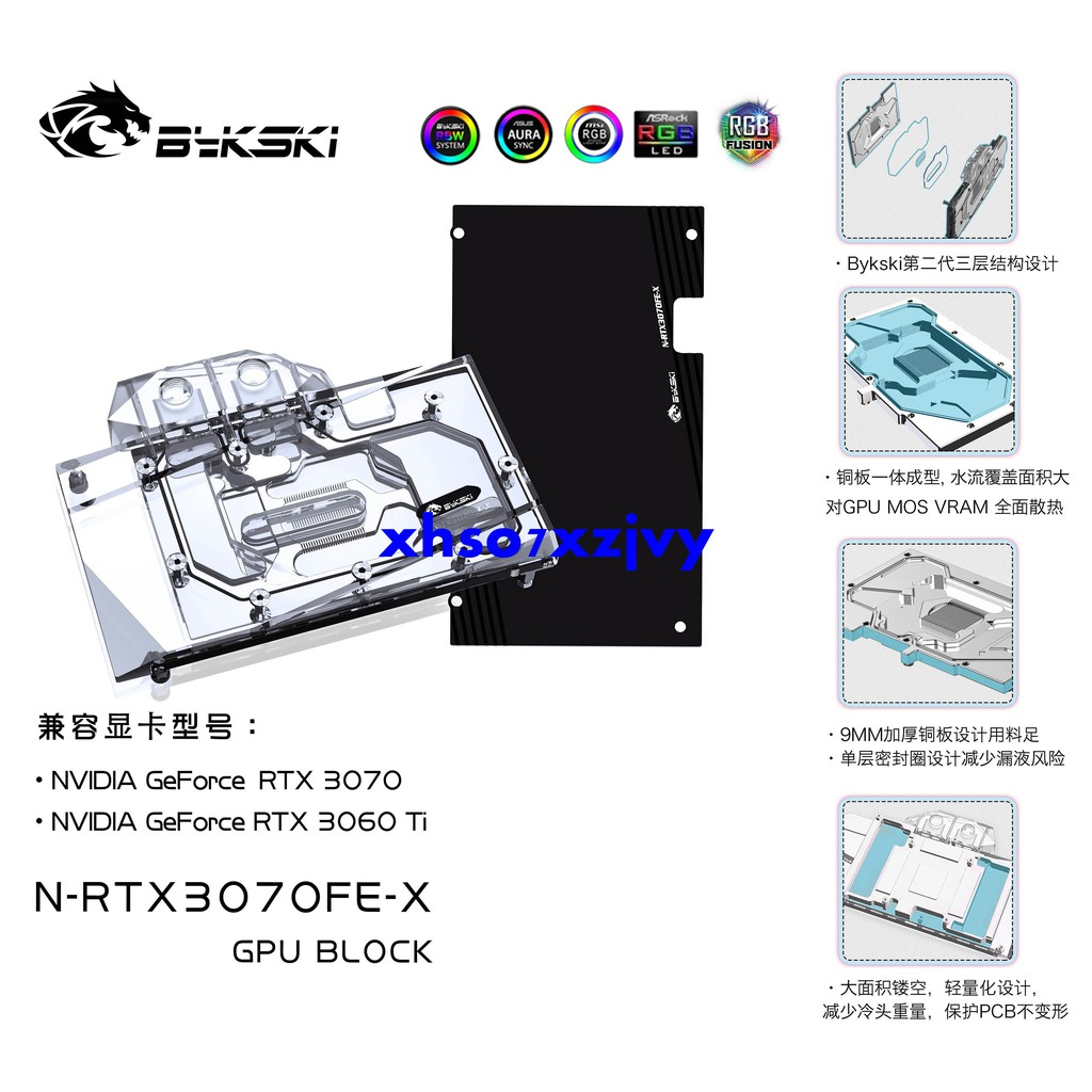Bykski N-RTX3070FE-X NVIDIA 公版RTX 3070 顯卡冷頭 散熱器