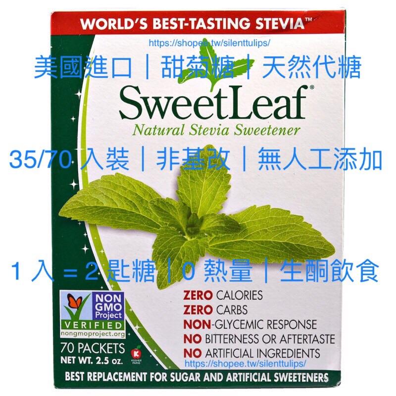 SweetLeaf 甜菊糖 Stevia 非基改 天然代糖 猶太潔食