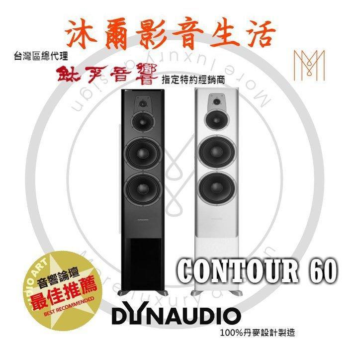 Dynaudio Contour 60 (黑鋼、白鋼烤) 鈦孚台灣總代理授權指定經銷/沐爾音響