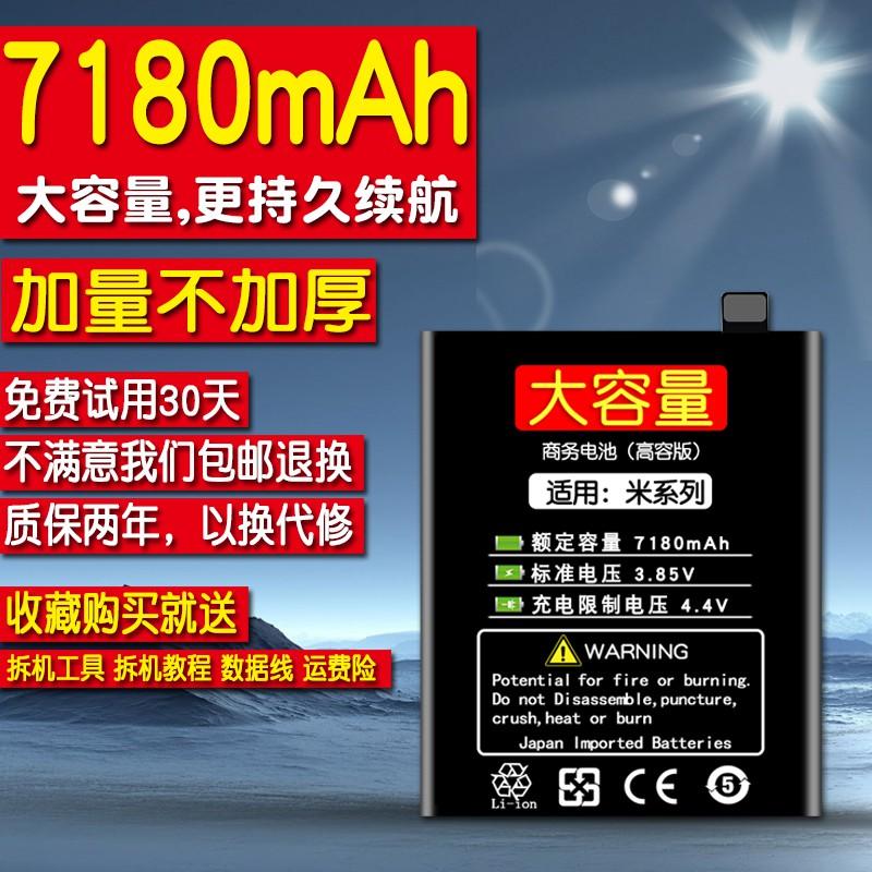 ┎促銷活動│適小米Mix2電池大容量MAX2手機MIX2S Mix3原裝4000原Mix3魔改BM20