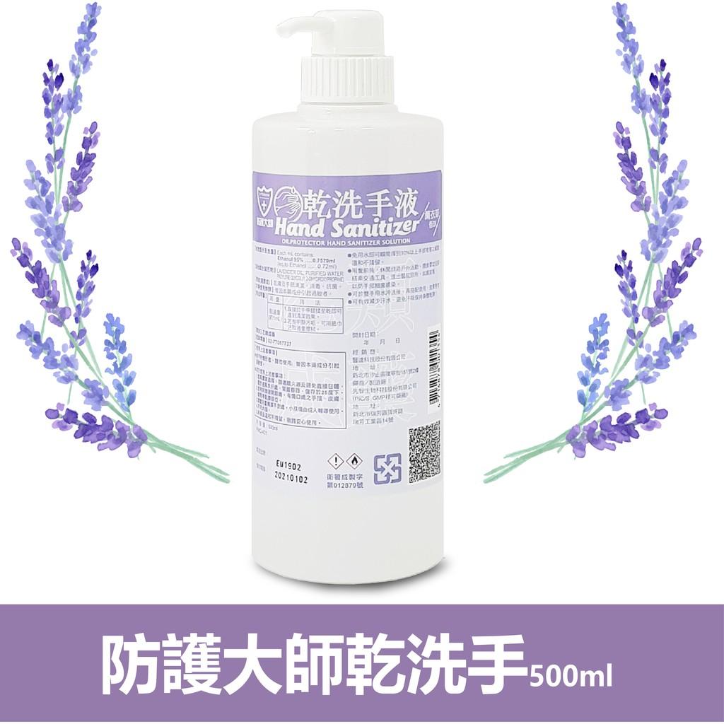 💖缺貨中💖防護大師乾洗手液(乙類成藥)-薰衣草香500ml