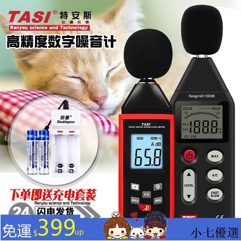 (免運)【工廠直銷】分貝儀噪音計噪聲測試儀數字聲級計測分貝儀噪音檢測儀專業測噪音【小七優選】
