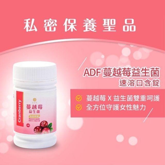 ZADF蔓越莓益生菌速溶口含錠(60錠)