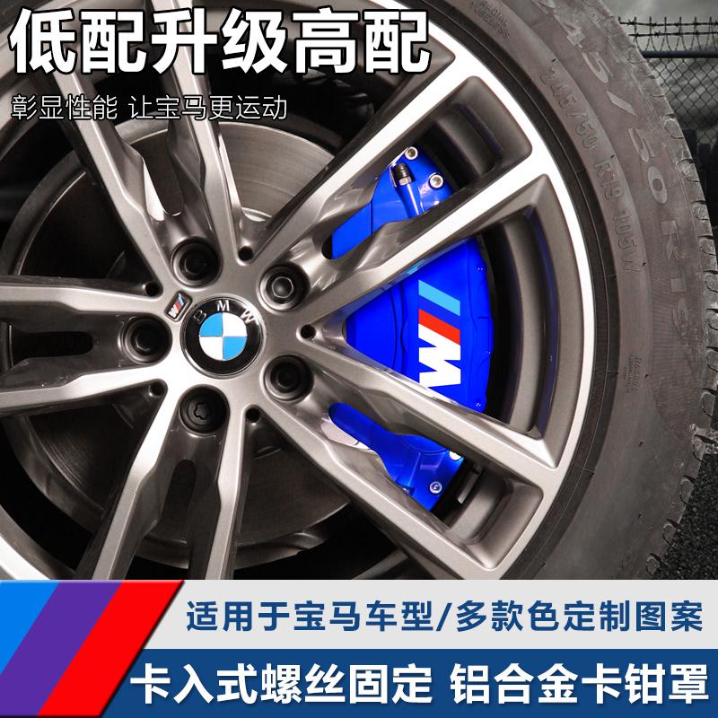 BMW 寶馬 剎車卡鉗罩 F10 E60 E46 F30 E90 X1 X3 X5 GT 輪轂改裝 鋁合金 鮑魚卡鉗套