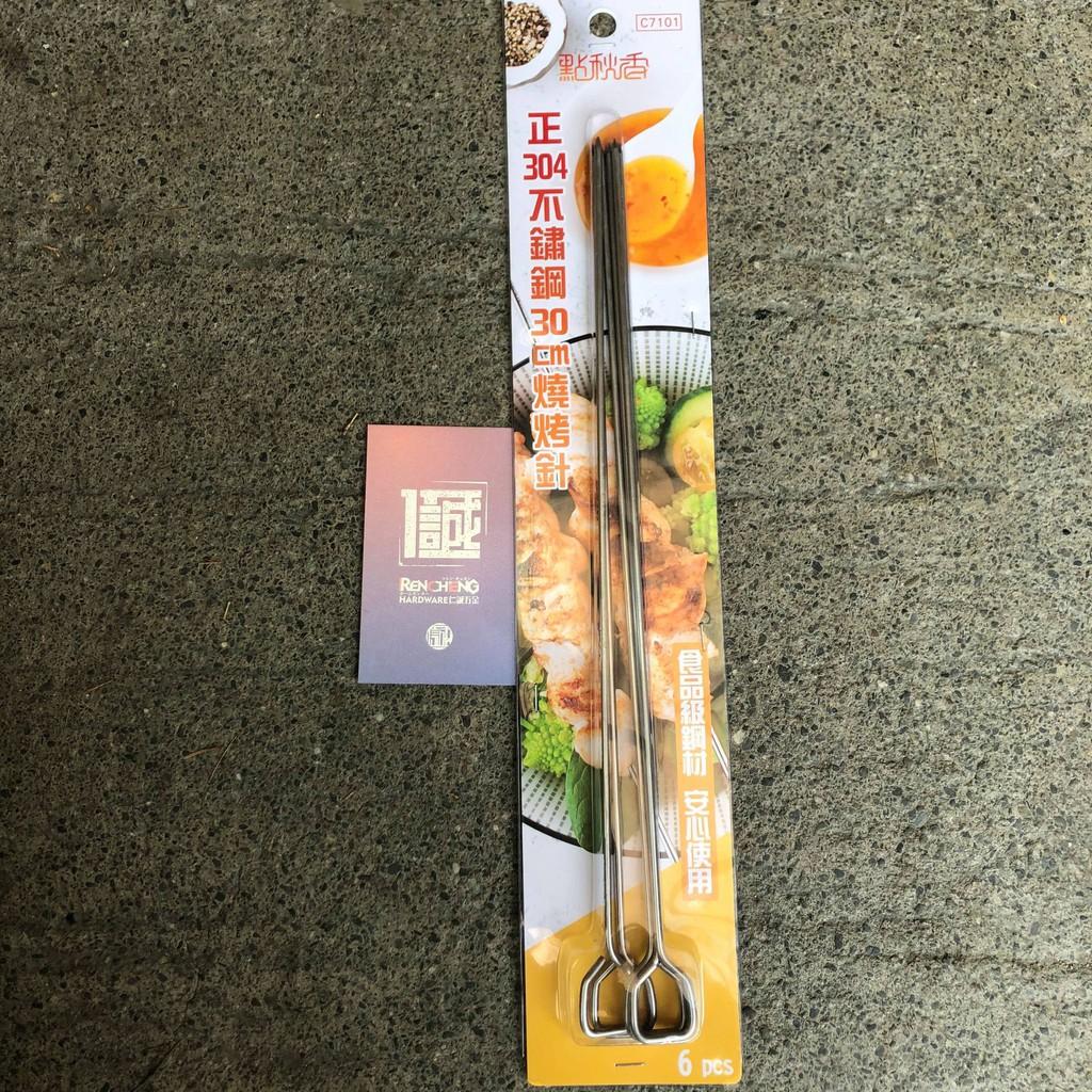 「仁誠五金」點秋香 正304 燒烤針 6入 30cm 不銹鋼 烤肉串 18-8 不鏽鋼 烤肉叉 白鐵叉 燒烤串針 304