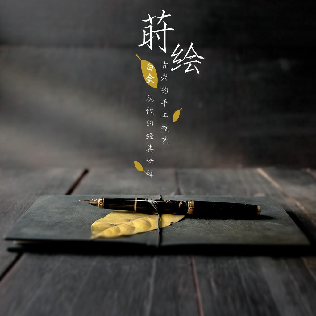 【10.8】日本白金ptl-12000m 18K金近代蒔繪鋼筆 送禮|自用
