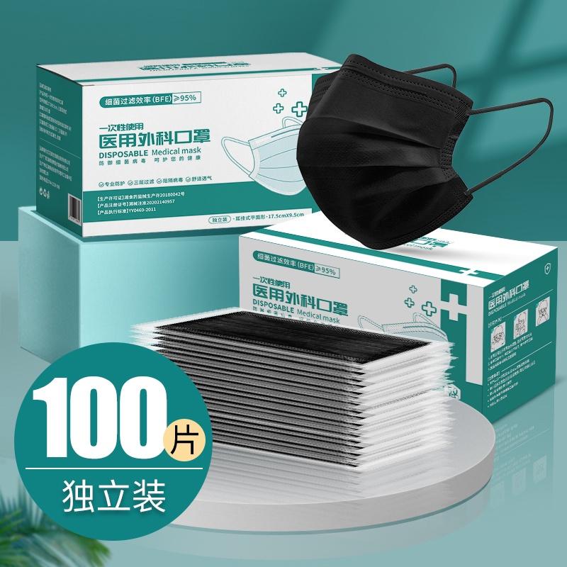 【薇埡推薦】黑色口罩醫用外科一次性三層醫療醫護防病毒單獨包裝
