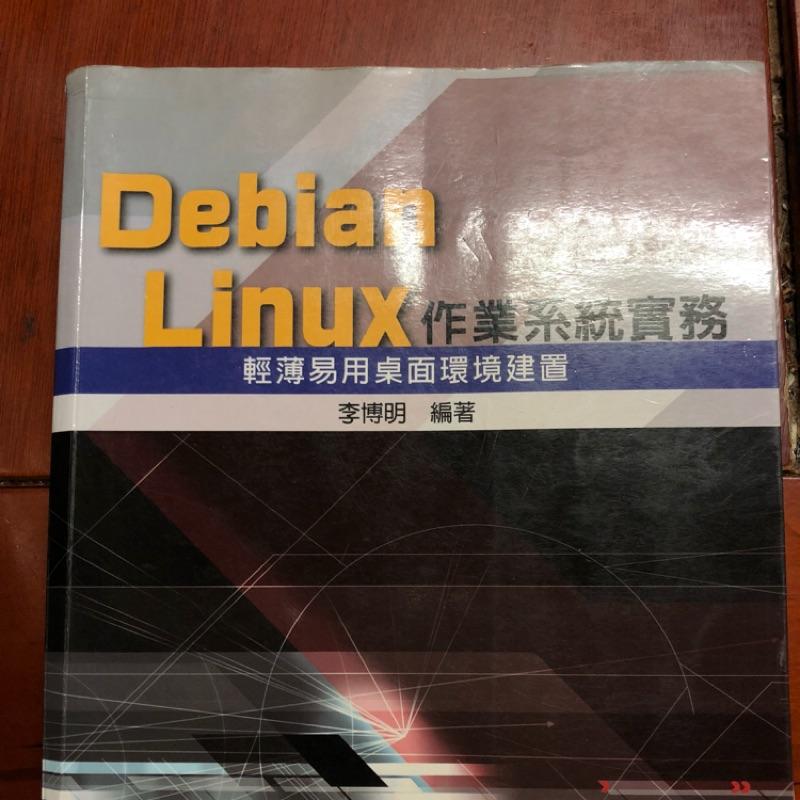 Debian Linux 作業系統實務