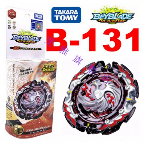 TAKARA TOMY Beyblade 爆旋陀螺 擊爆戰魂 超王B131