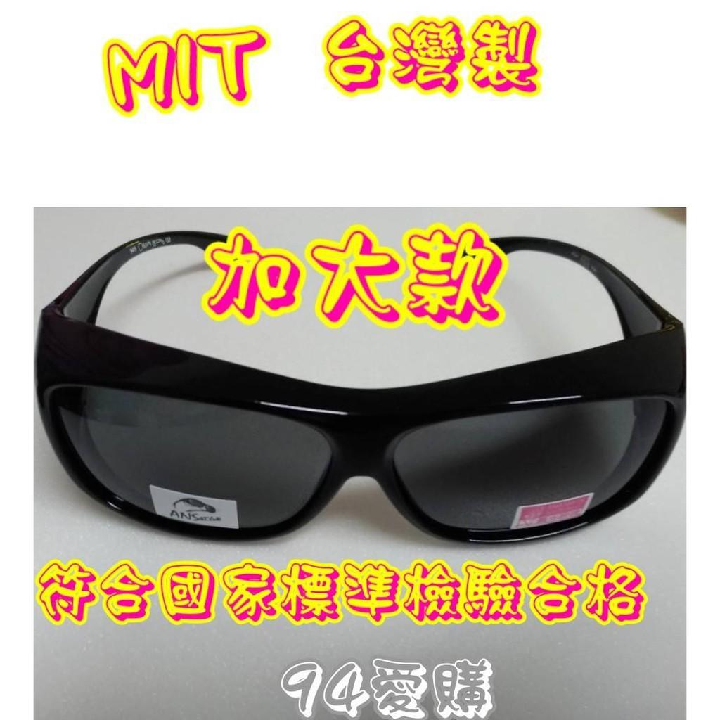 MIT 台灣製 加大 偏光太陽眼鏡 Polarize 抗UV400 包覆式 墨鏡 近視眼鏡 兩用 檢驗合格