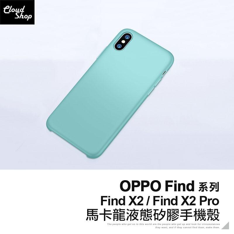 OPPO Find系列 馬卡龍液態矽膠手機殼 適用Find X2 Pro 保護殼 保護套 防摔殼 軟殼