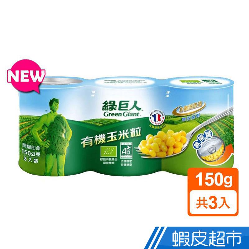 綠巨人 有機玉米粒 150g*3罐  現貨 蝦皮直送