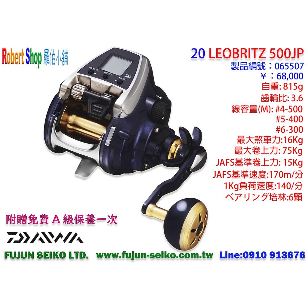 【羅伯小舖】電動捲線器Daiwa 20 LEOBRITZ 500JP 附贈免費A級保養一次