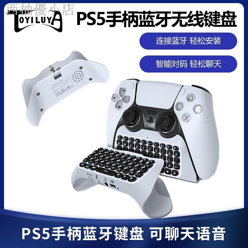 ℗▲❀【現貨】 PS5手柄藍牙無線鍵盤PS5藍牙外接鍵盤PS5手柄可聊天語音藍牙鍵盤