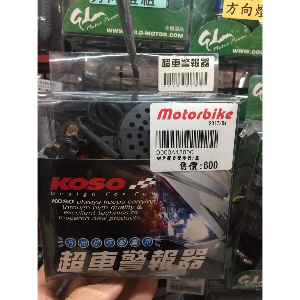 KOSO / 超車聲音警示器 超車警報器 黑 $600 超讚的拉 方向燈作動警示