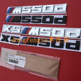 優質版 BMW 550d 字標 側標 尾標 m標 車標 X6 M550d X5 50D M50D