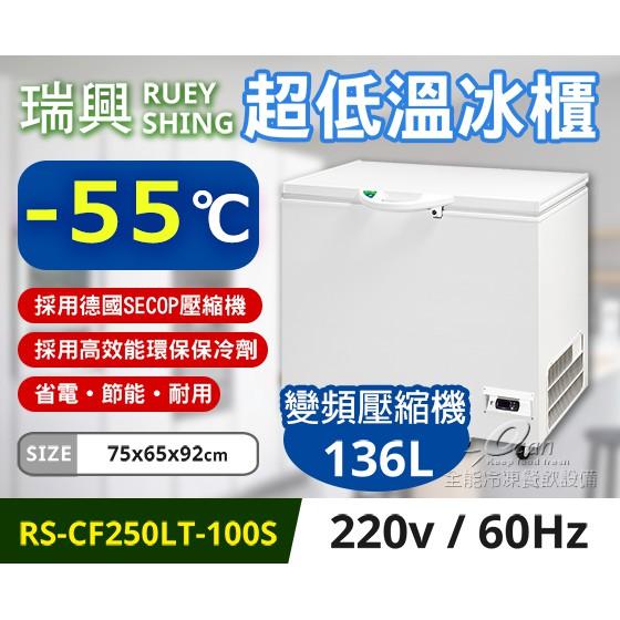 【全發餐飲設備】瑞興 -55度2.5尺超低溫冷凍冰櫃RS-CF250LT-100S冷凍冰櫃/超低溫冰箱