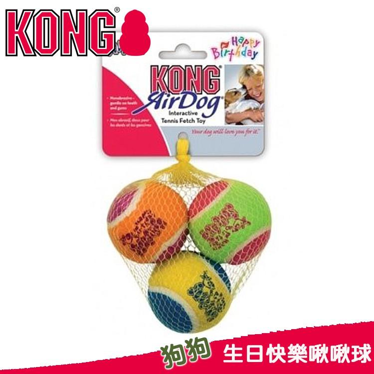 【悠懶貓-現貨】美國KONG Birthday Balls生日快樂啾啾球(3入)ASTY2(M)