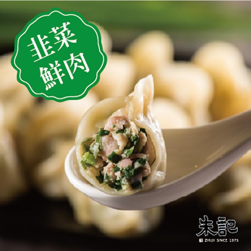 朱記手工水餃 【鮮甜開胃 玉米鮮肉水餃】20顆/盒
